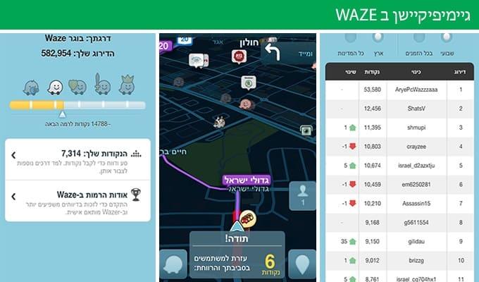 גיימיפיקיישן - דוגמא WAZE