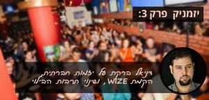 דניאל ברקת על יזמות חברתית והקמת WIZE
