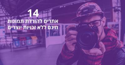 14 אתרי תמונות חינם ללא זכויות יוצרים