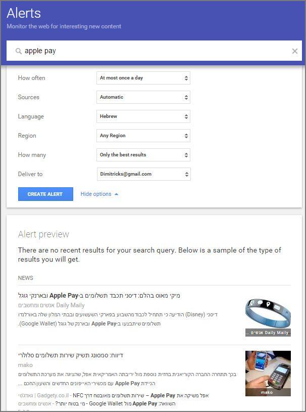 חיפוש מתקדם בגוגל: התראות על תוכן