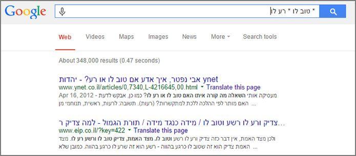 חיפוש מתקדם בגוגל: חיפוש עם מילים חסרות