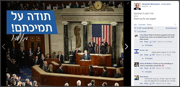 סיפורים - נאום ביבי בקונגרס 2