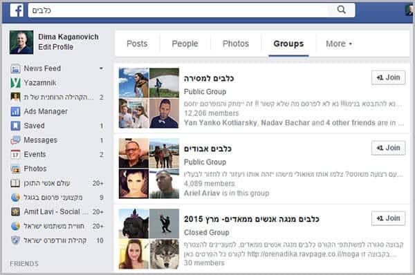 חיפוש רעיונות לתוכן: קבוצות פייסבוק 1