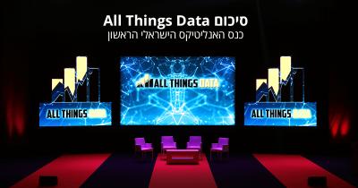 All things Data: כנס האנליטיקס הישראלי הראשון