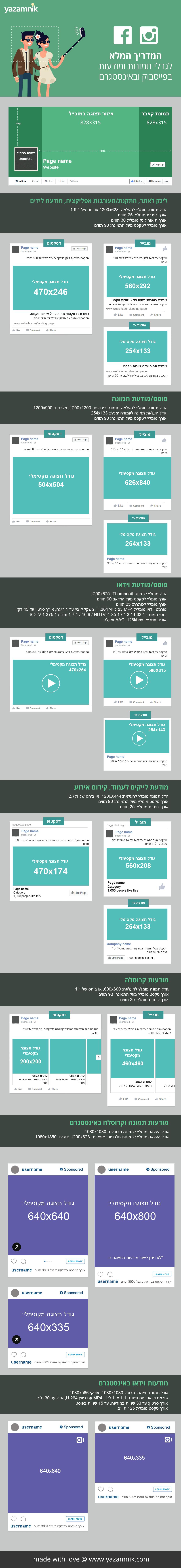 גודל תמונות בפייסבוק ואינסטגרם