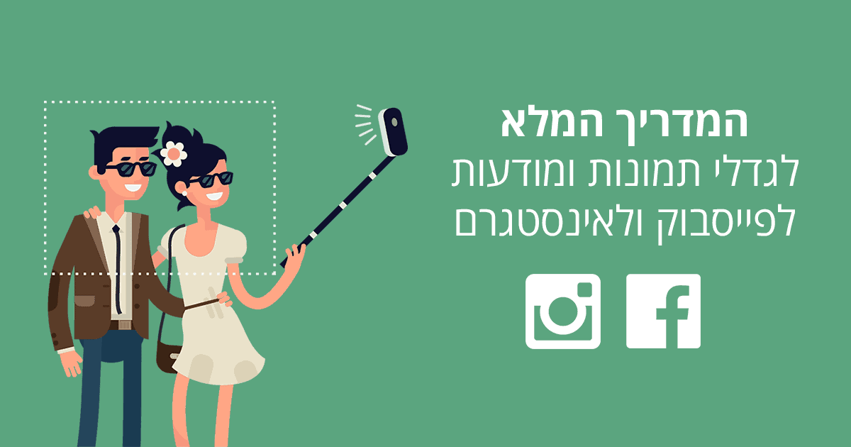 המדריך לתמונות ומודעות פייסבוק ואינסטגרם