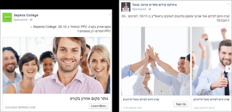 מודעות פייסבוק מעולות - תמונות בנאליות