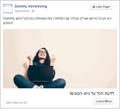 מודעות פייסבוק מעולות - הצעה לא ברורה