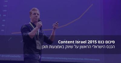 סיכום כנס שיווק באמצעות תוכן הראשון בישראל