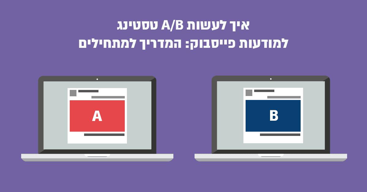 A/B טסטינג למודעות פייסבוק