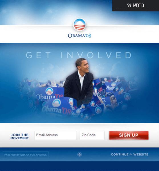 מבחן לקמפיין של אובמה א'