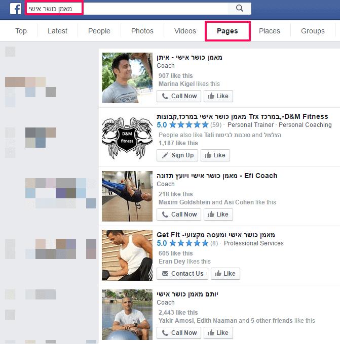 חיפוש מתחרים בפייסבוק