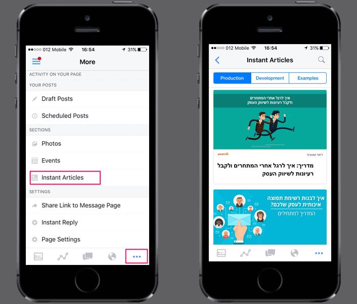 בדיקת instant articles באפליקציה