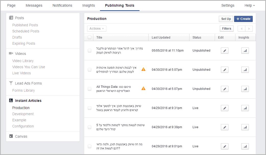 פיד מאמרים בפייסבוק 1