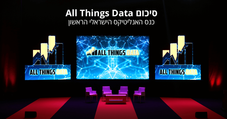 All Things Data: סיכום כנס האנליטיקס הישראלי הראשון