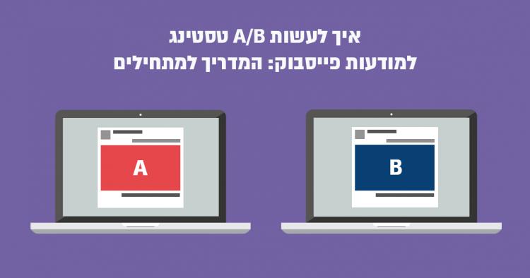 איך לעשות A/B טסטינג למודעות פייסבוק: המדריך למתחילים