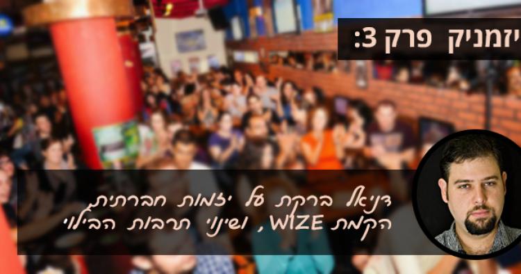 עסק דיגיטלי פרק 2 – יזמות חברתית ופרויקט Wize עם דניאל ברקת