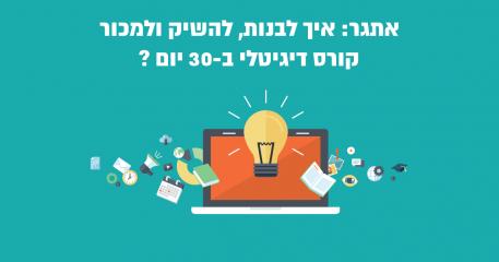 אתגר: איך לבנות, להשיק ולמכור קורס דיגיטלי ב-30 יום