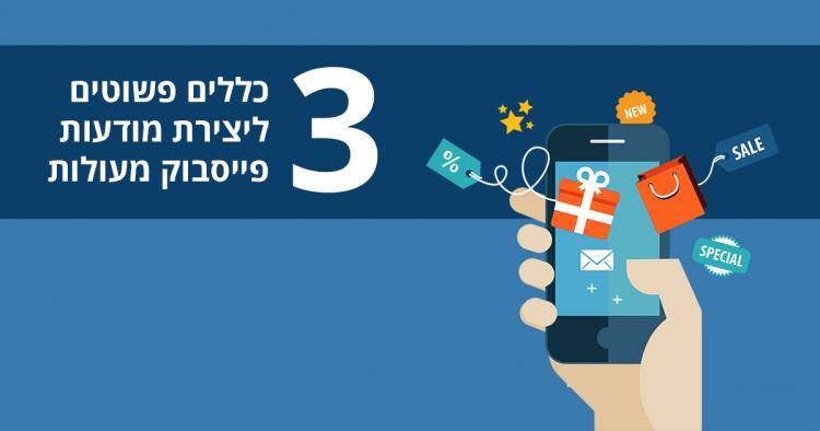 3 כללים פשוטים שיעזרו לכם ליצור מודעות פייסבוק מעולות
