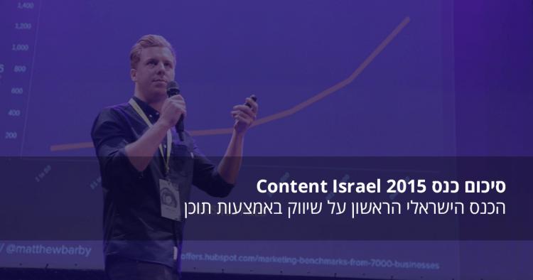 מה למדתי בכנס Content Israel 2015 על שיווק באמצעות תוכן