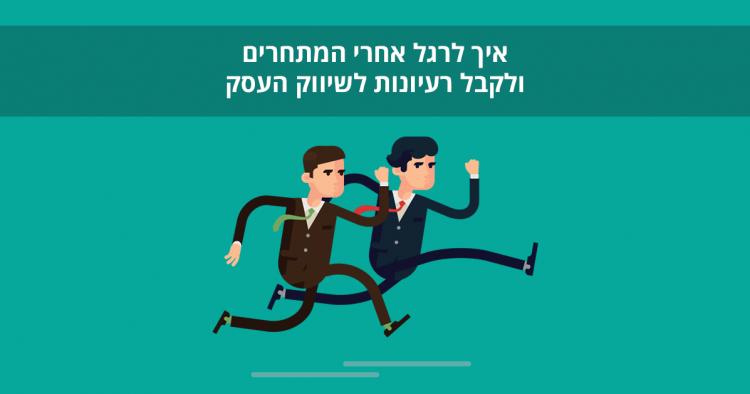 מדריך: איך לרגל אחרי המתחרים ולקבל רעיונות לשיווק העסק