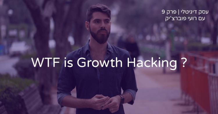 עסק דיגיטלי פרק 9 – מה זה Growth Hacking עם רועי פוברצ'יק