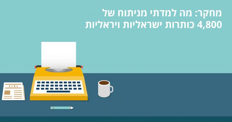מחקר: איך לכתוב כותרות שיווקיות מעולות?