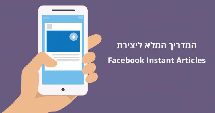 המדריך המלא ליצירת Facebook Instant Articles