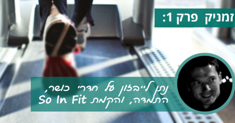 עסק דיגיטלי פרק 1 – נתן לייבזון, מייסד So in Fit