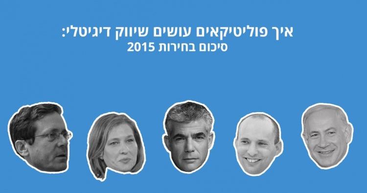 איך פוליטיקאים עושים שיווק דיגיטלי: סיכום בחירות 2015