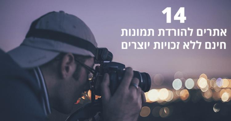 14 אתרים מעולים להורדת תמונות בחינם למשווקים ומעצבים